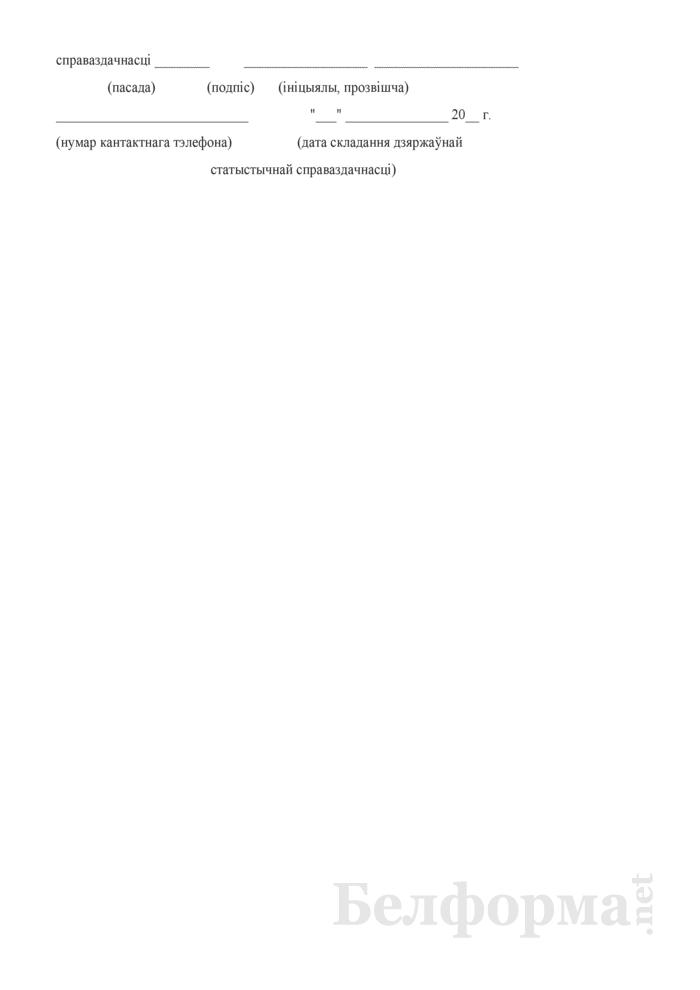 Справаздача аб дзейнасцi заалагiчнага парка (Форма 1-заапарк (Мiнкультуры) (гадавая)). Страница 3