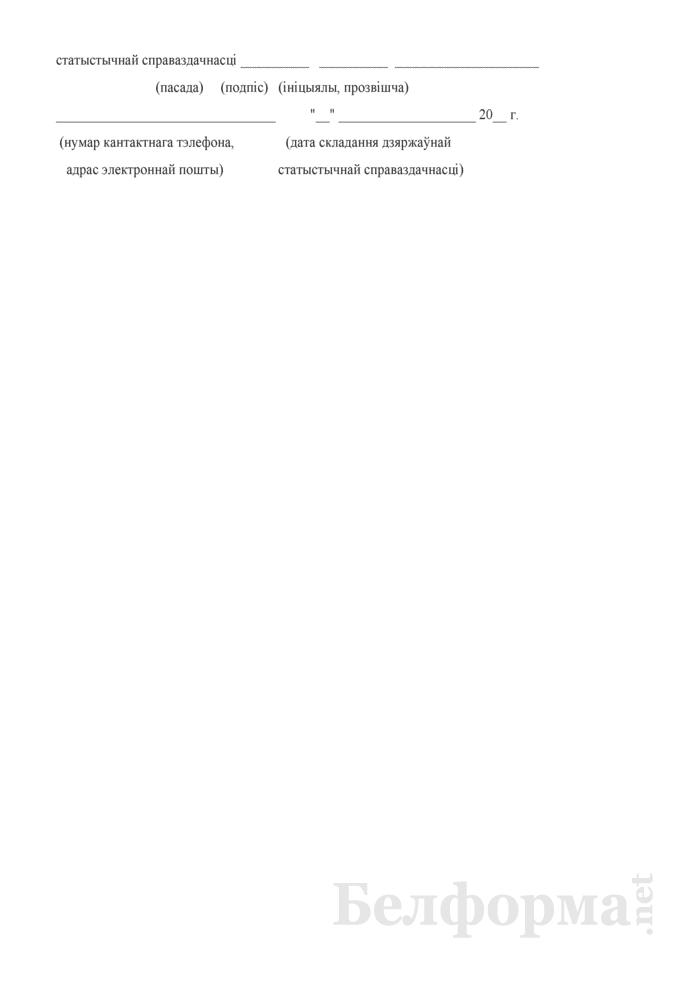 Справаздача аб накiраваннi на работу i працаўладкаваннi выпускнiкоў, якiя атрымалi вышэйшую адукацыю за кошт сродкаў рэспублiканскага бюджэту ў дзённай форме атрымання адукацыi. Форма 1-вну размеркаванне (Мiнадукацыя). Страница 7
