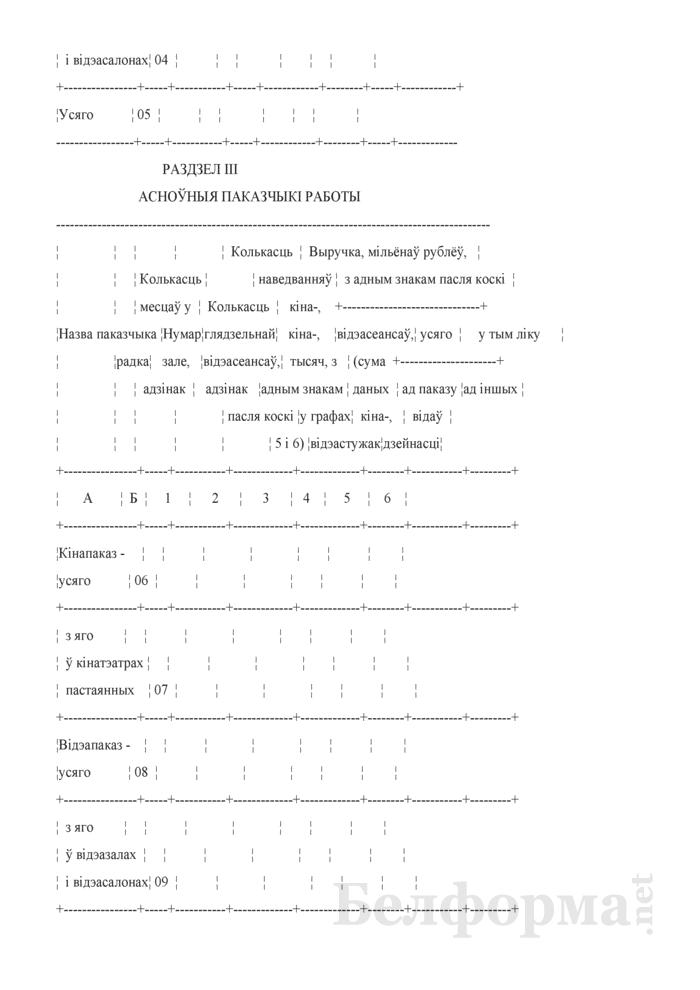 Справаздача аб рабоце арганiзацыi, якая займаецца дэманстрацыяй кiна-, вiдэафiльмаў. Форма № 1-кiно (Мiнкультуры) (гадавая). Страница 4