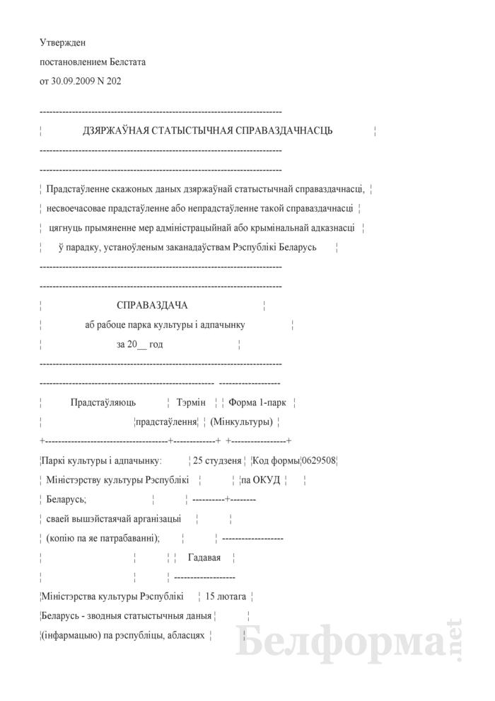 Справаздача аб рабоце парка культуры i адпачынку. Форма № 1-парк (Мiнкультуры) (гадавая). Страница 1