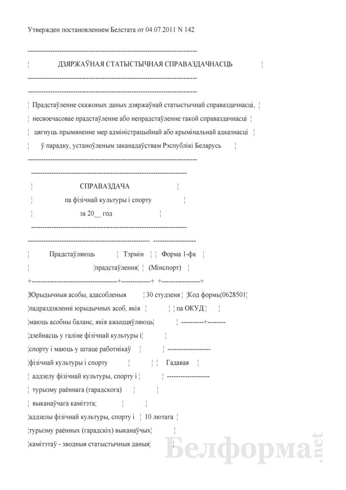 Справаздача па фiзiчнай культуры i спорту (Форма 1-фк (Мiнспорт) (гадавая)). Страница 1