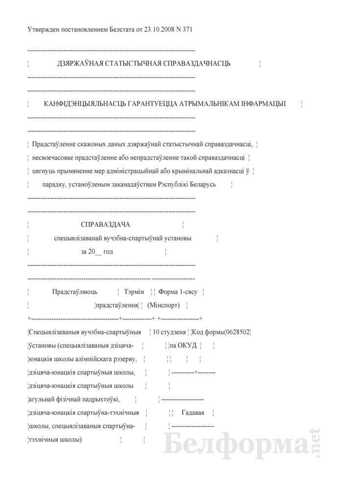 Справаздача спецыялiзаванай вучэбна-спартыўнай установы. Форма № 1-свсу (Мiнспорт) (годовая). Страница 1