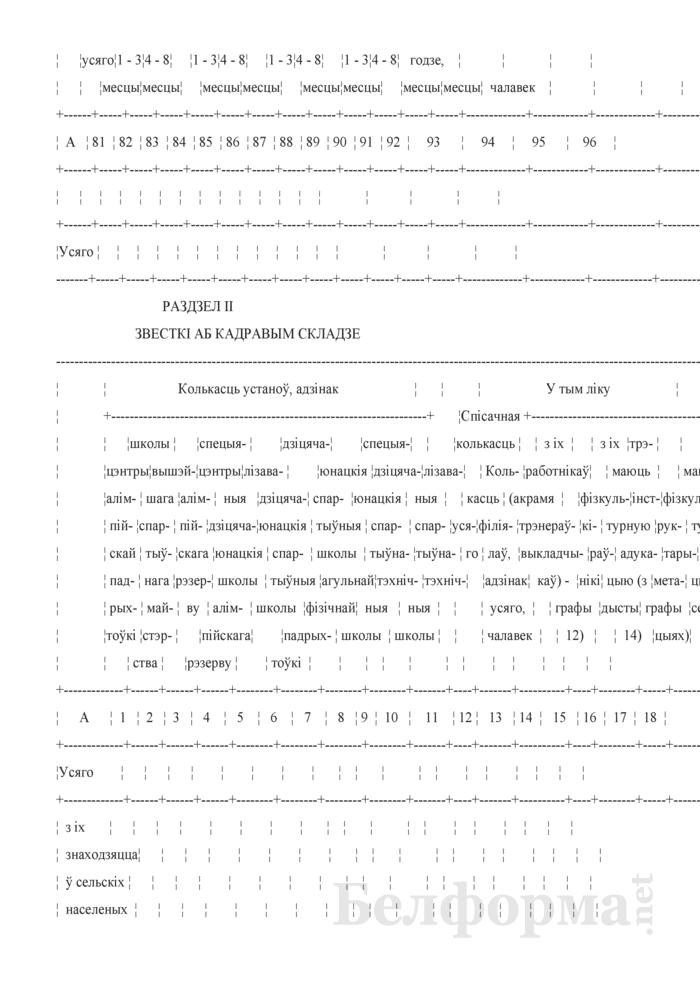Справаздача спецыялiзаванай вучэбна-спартыўнай установы. Форма № 1-свсу (Мiнспорт) (годовая). Страница 7