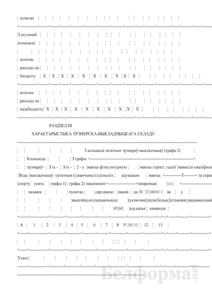 Справаздача спецыялiзаванай вучэбна-спартыўнай установы. Форма № 1-свсу (Мiнспорт) (годовая). Страница 8