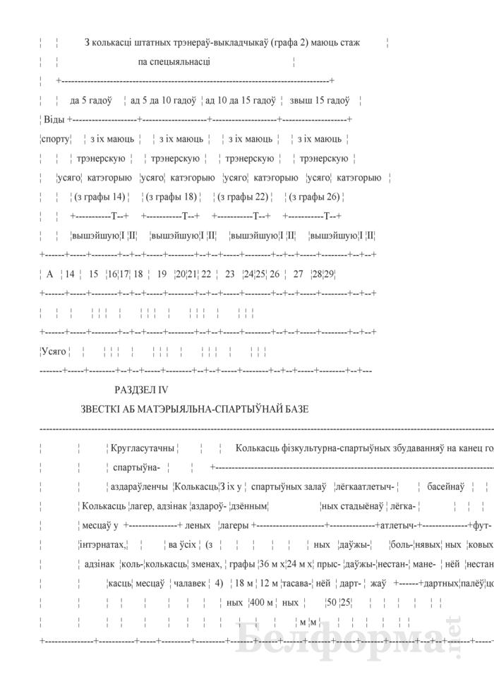 Справаздача спецыялiзаванай вучэбна-спартыўнай установы. Форма № 1-свсу (Мiнспорт) (годовая). Страница 9