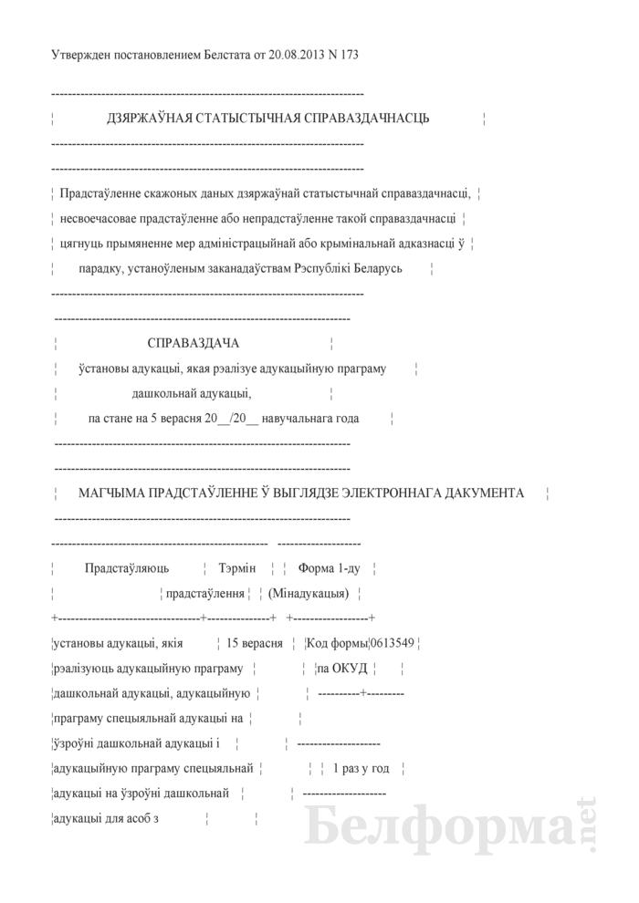 Справаздача ўстановы адукацыi, якая рэалiзуе адукацыйную праграму дашкольнай адукацыi (Форма 1-ду (Мiнадукацыя) (1 раз у год)). Страница 1