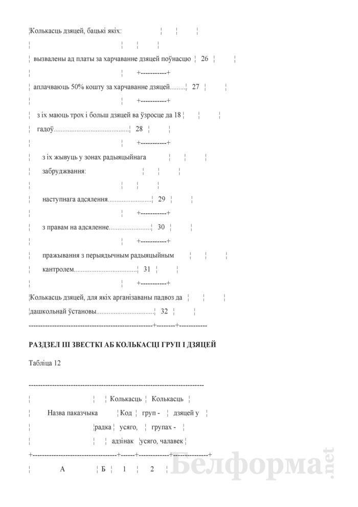 Справаздача ўстановы адукацыi, якая рэалiзуе адукацыйную праграму дашкольнай адукацыi (Форма 1-ду (Мiнадукацыя) (1 раз у год)). Страница 13