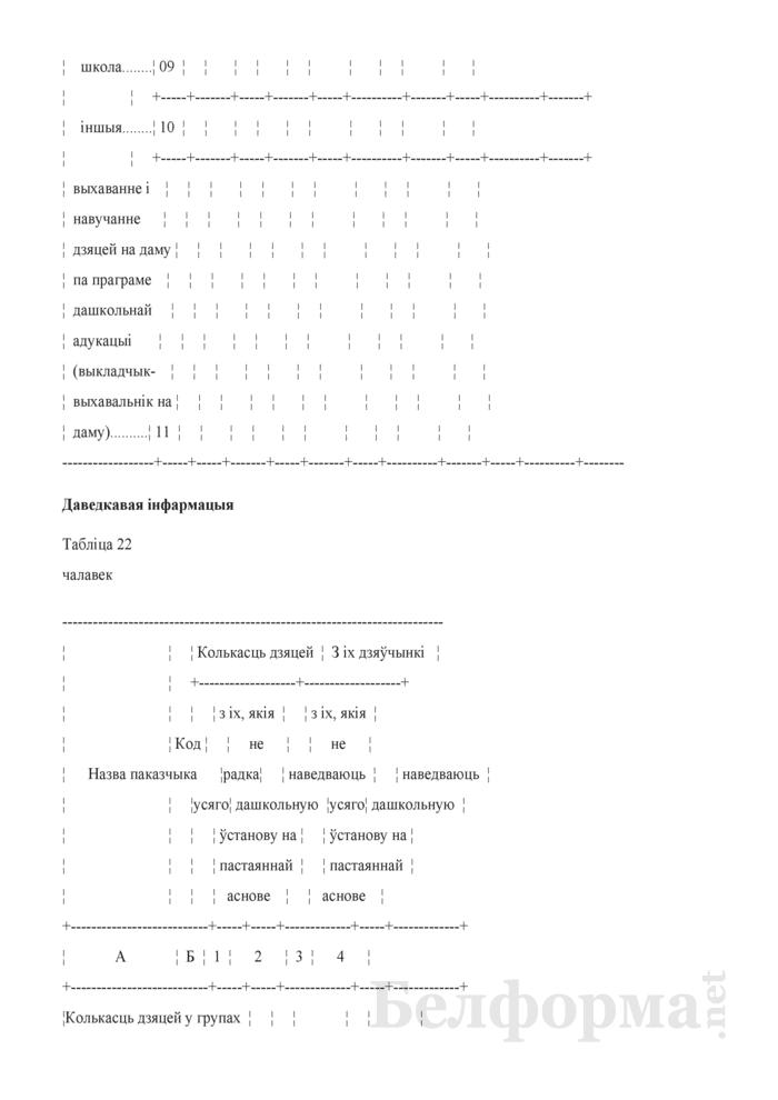 Справаздача ўстановы адукацыi, якая рэалiзуе адукацыйную праграму дашкольнай адукацыi (Форма 1-ду (Мiнадукацыя) (1 раз у год)). Страница 30