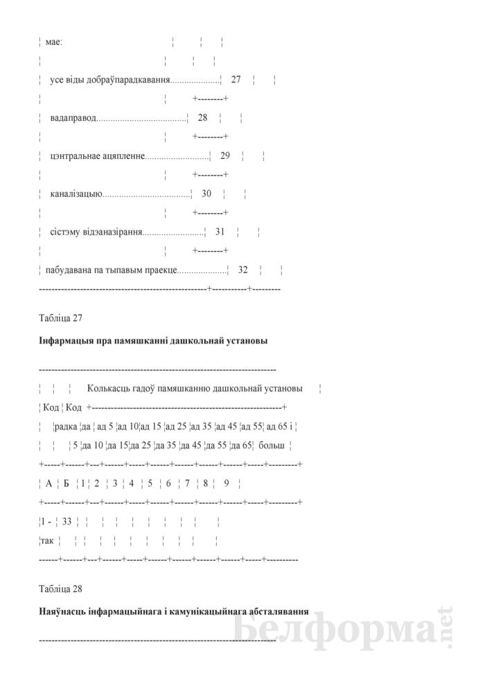 Справаздача ўстановы адукацыi, якая рэалiзуе адукацыйную праграму дашкольнай адукацыi (Форма 1-ду (Мiнадукацыя) (1 раз у год)). Страница 35