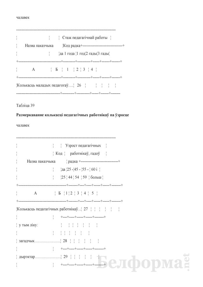 Справаздача ўстановы адукацыi, якая рэалiзуе адукацыйную праграму дашкольнай адукацыi (Форма 1-ду (Мiнадукацыя) (1 раз у год)). Страница 49