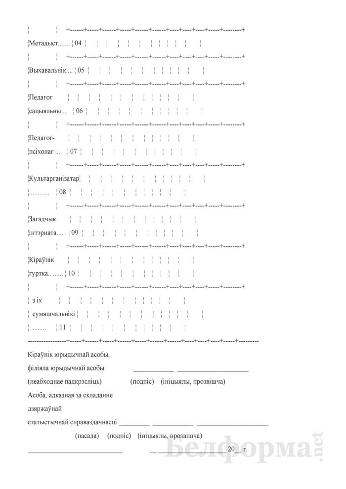 Справаздача ўстановы адукацыi, якая рэалiзуе адукацыйныя праграмы сярэдняй спецыяльнай адукацыi, па стану на 1 кастрычнiка навучальнага года (Форма 1-ссну (Мiнадукацыя) (1 раз у год)). Страница 26