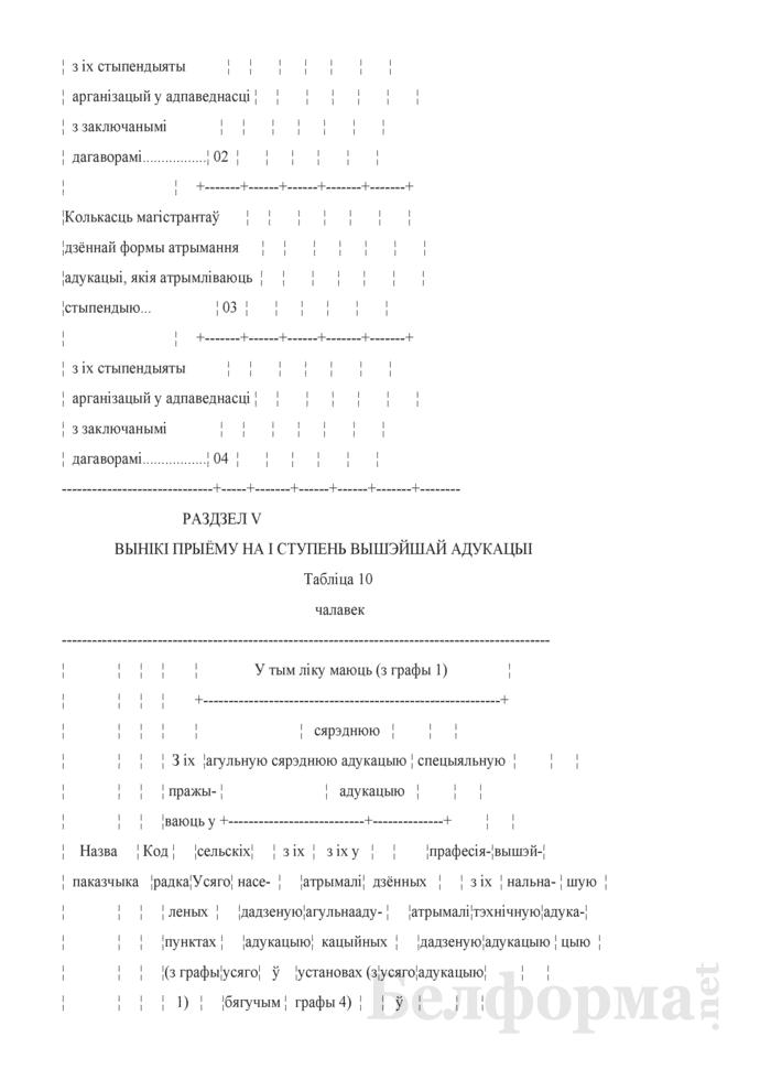 Справаздача ўстановы адукацыi, якая рэалiзуе адукацыйныя праграмы вышэйшай адукацыi (Форма 1-вну (Мiнадукацыя) (1 раз у год)). Страница 13