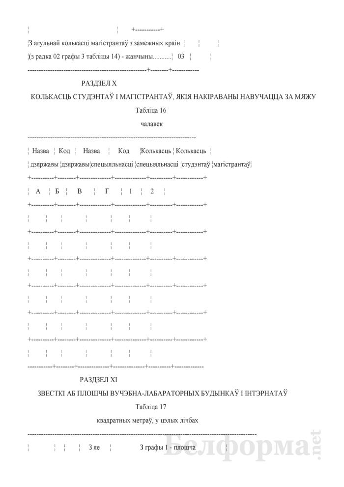 Справаздача ўстановы адукацыi, якая рэалiзуе адукацыйныя праграмы вышэйшай адукацыi (Форма 1-вну (Мiнадукацыя) (1 раз у год)). Страница 19