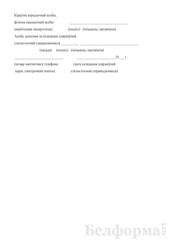 Справаздача ўстановы адукацыi, якая рэалiзуе адукацыйныя праграмы вышэйшай адукацыi (Форма 1-вну (Мiнадукацыя) (1 раз у год)). Страница 26