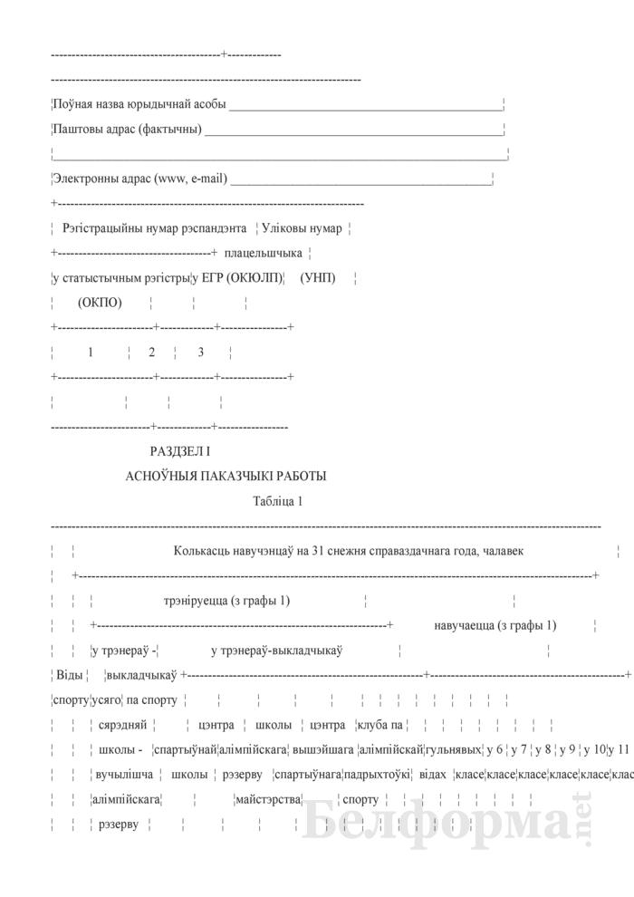Справаздача сярэдняй школы - вучылiшча алiмпiйскага рэзерву (Форма 1-вар (Мiнспорт) (гадавая)). Страница 2