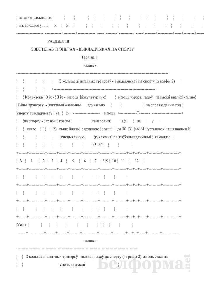 Справаздача сярэдняй школы - вучылiшча алiмпiйскага рэзерву (Форма 1-вар (Мiнспорт) (гадавая)). Страница 11