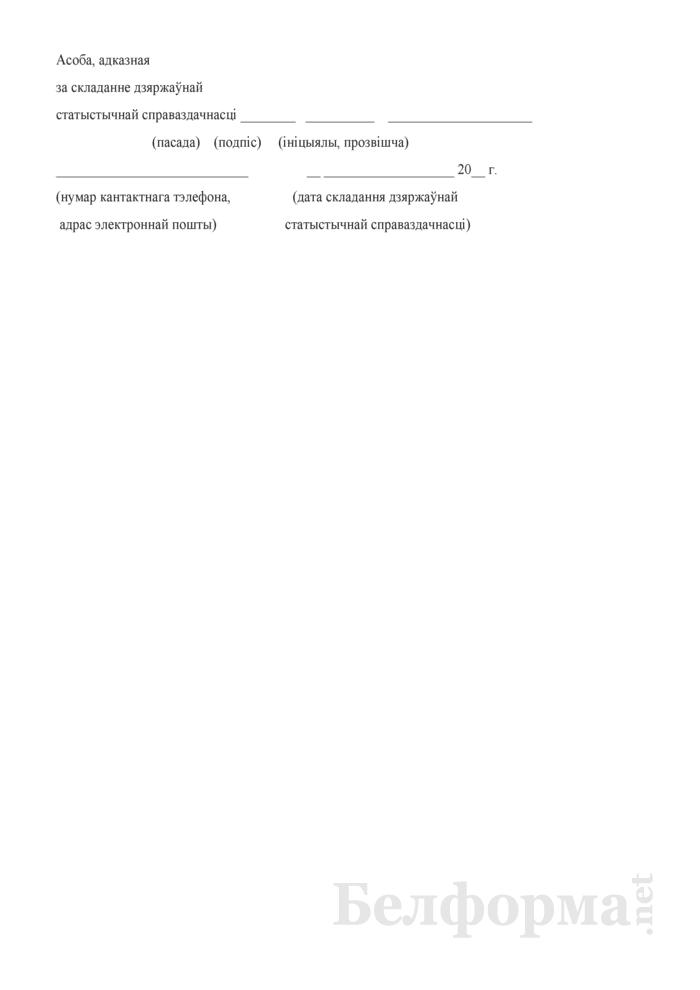 Справаздача сярэдняй школы - вучылiшча алiмпiйскага рэзерву (Форма 1-вар (Мiнспорт) (гадавая)). Страница 16
