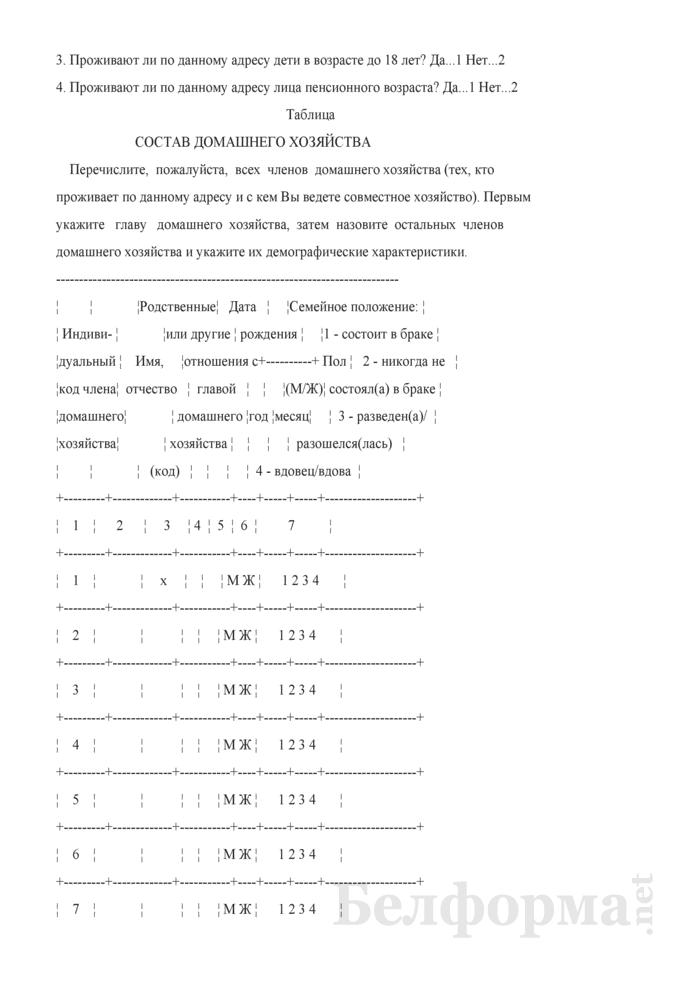 Вопросник для основного интервью (Форма 1-дх (основной) (1 раз в год)). Страница 3