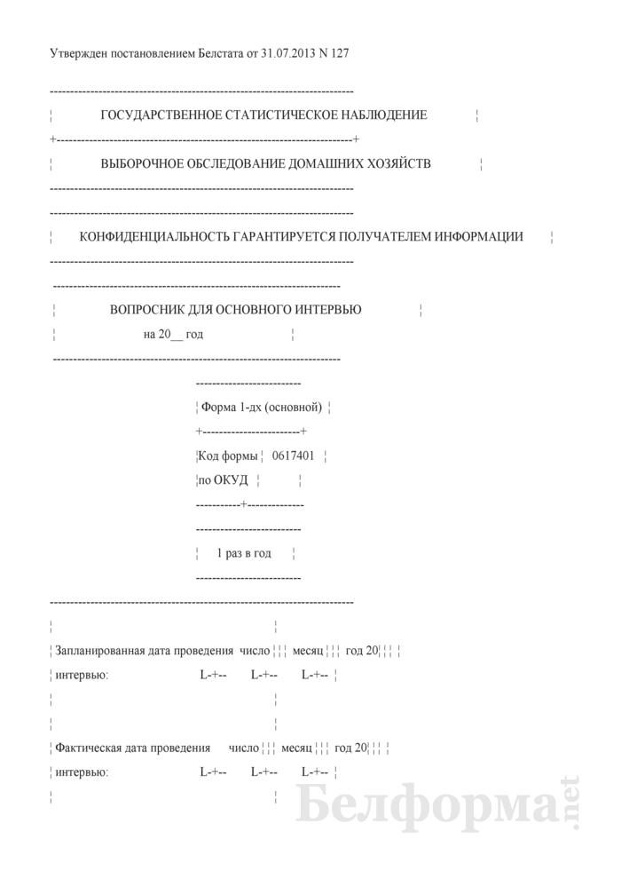 Вопросник для основного интервью (Форма 1-дх (основной) (1 раз в год), код формы по ОКУД 0617401). Страница 1