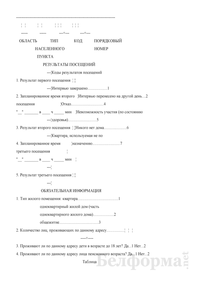 Вопросник для основного интервью (Форма 1-дх (основной) (1 раз в год), код формы по ОКУД 0617401). Страница 2