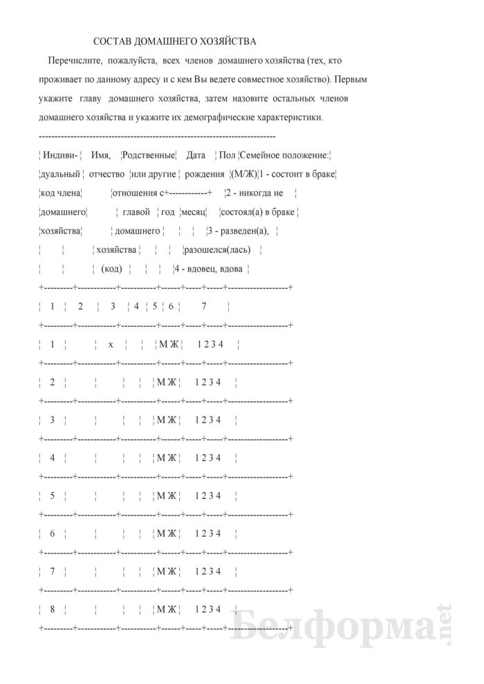 Вопросник для основного интервью (Форма 1-дх (основной) (1 раз в год), код формы по ОКУД 0617401). Страница 3