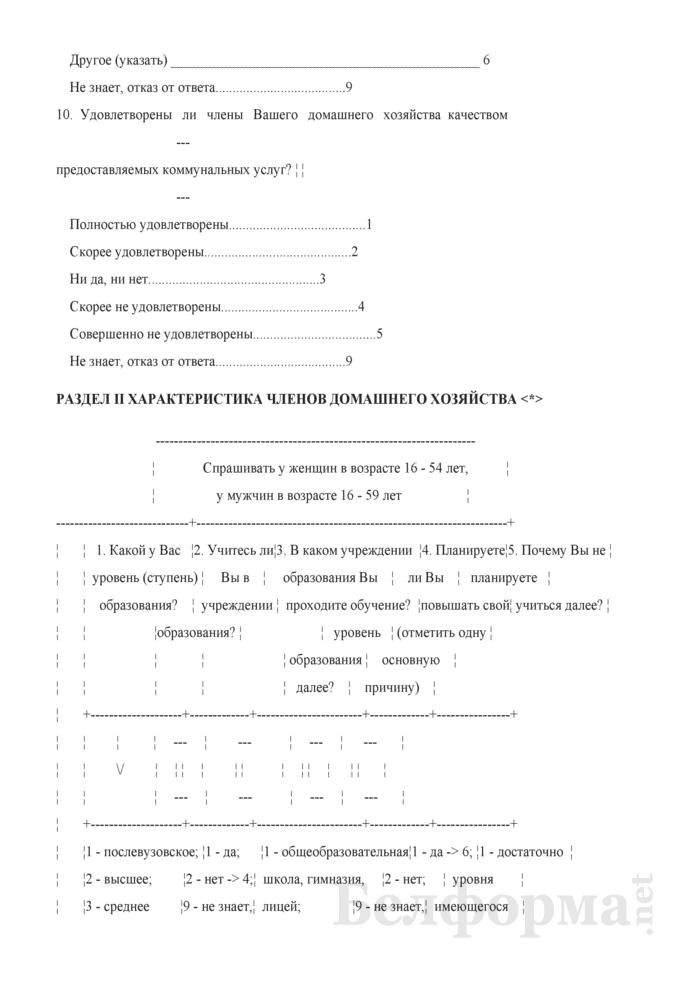 Вопросник для основного интервью (Форма 1-дх (основной) (1 раз в год), код формы по ОКУД 0617401). Страница 7