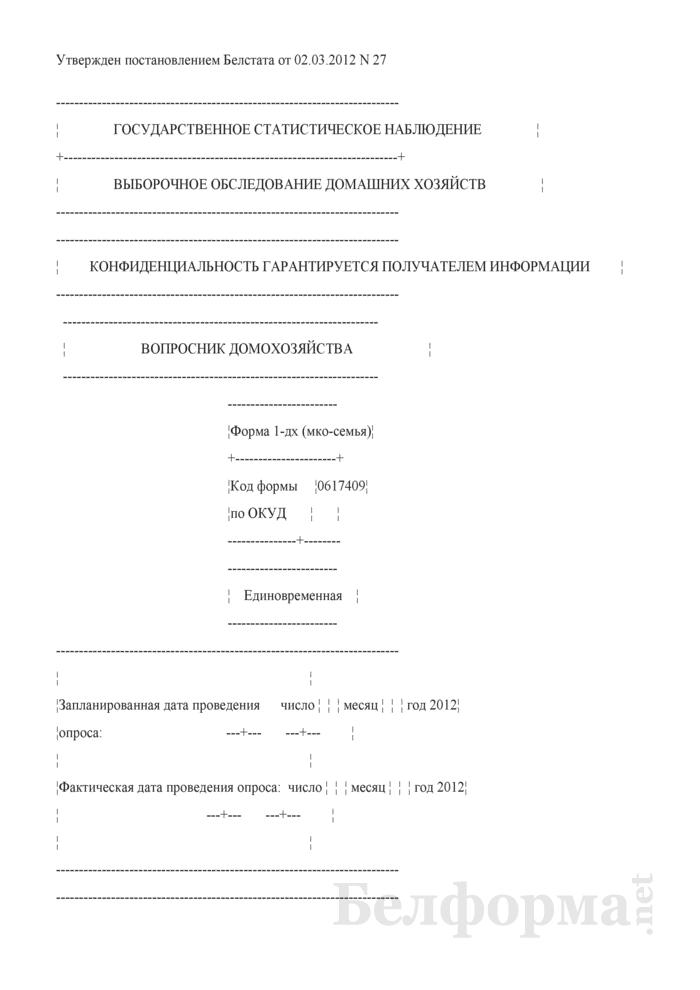 Вопросник домохозяйства (Форма 1-дх (мко-семья) (единовременная)). Страница 1