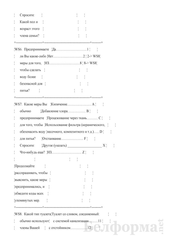 Вопросник домохозяйства (Форма 1-дх (мко-семья) (единовременная)). Страница 11