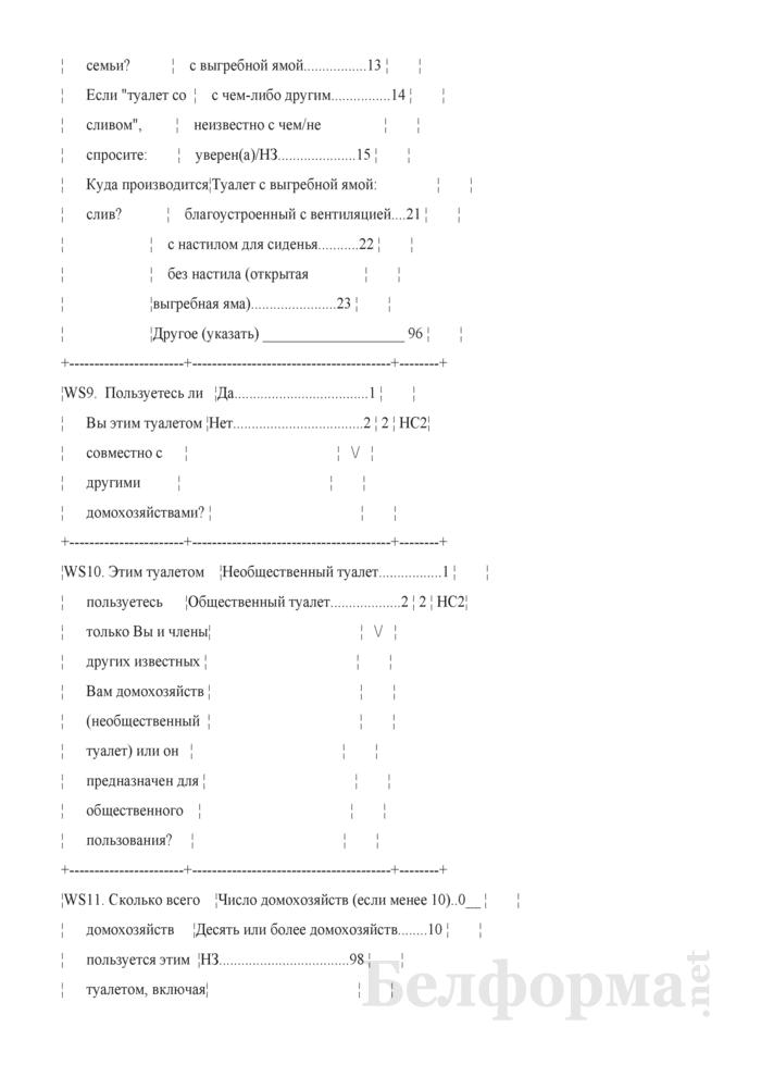 Вопросник домохозяйства (Форма 1-дх (мко-семья) (единовременная)). Страница 12