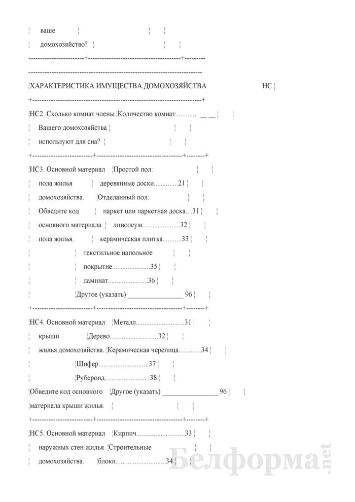 Вопросник домохозяйства (Форма 1-дх (мко-семья) (единовременная)). Страница 13