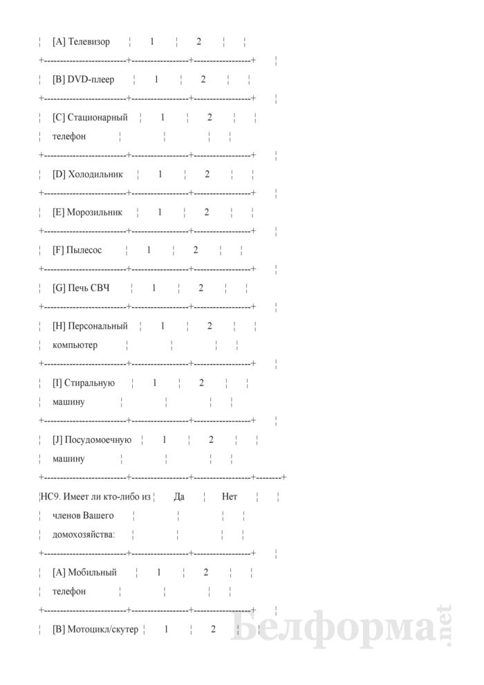 Вопросник домохозяйства (Форма 1-дх (мко-семья) (единовременная)). Страница 15