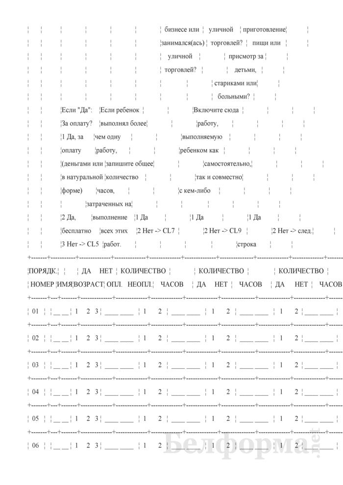 Вопросник домохозяйства (Форма 1-дх (мко-семья) (единовременная)). Страница 19