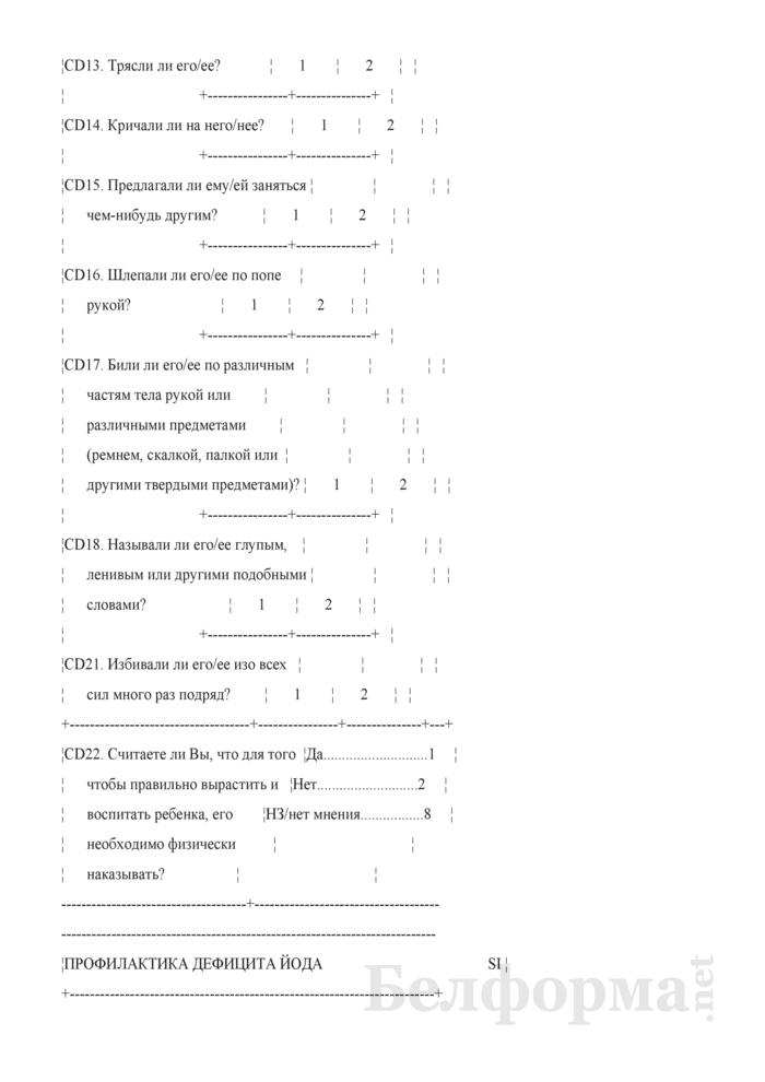 Вопросник домохозяйства (Форма 1-дх (мко-семья) (единовременная)). Страница 24