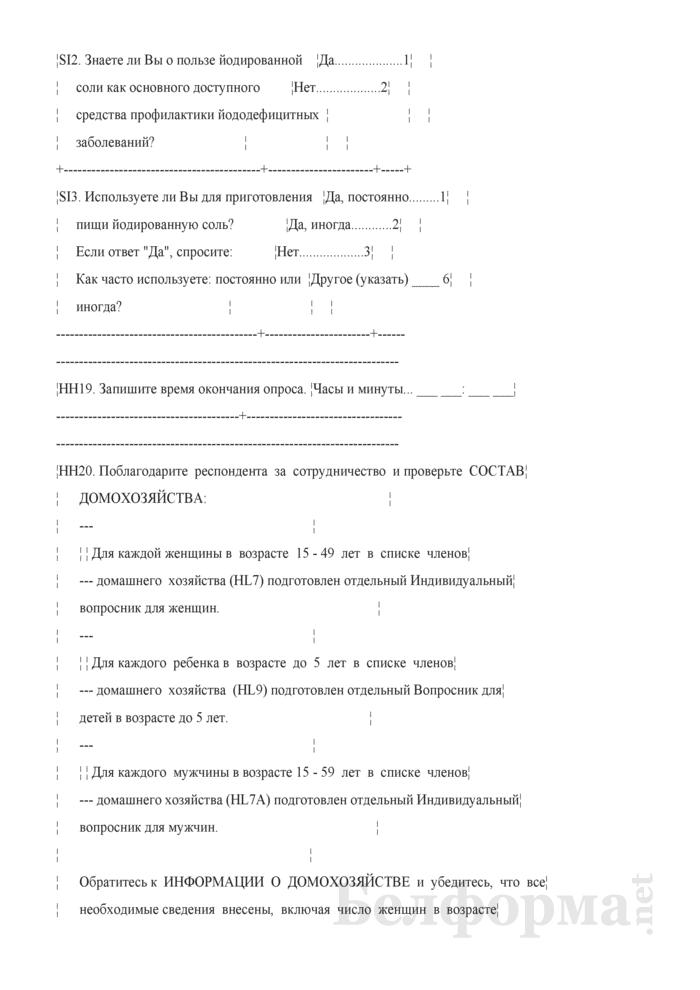 Вопросник домохозяйства (Форма 1-дх (мко-семья) (единовременная)). Страница 25