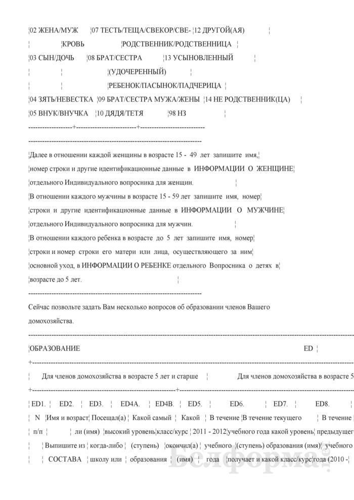 Вопросник домохозяйства (Форма 1-дх (мко-семья) (единовременная)). Страница 7