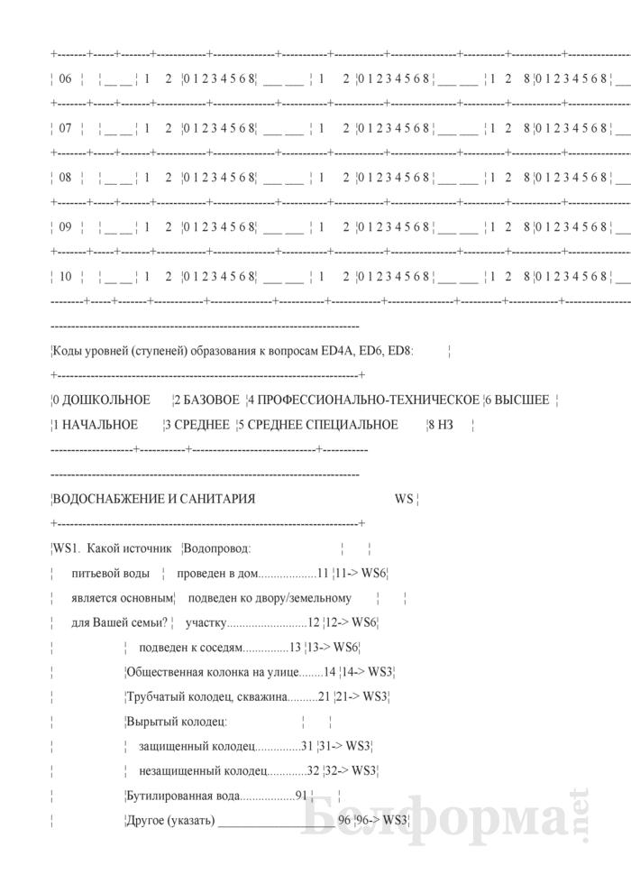 Вопросник домохозяйства (Форма 1-дх (мко-семья) (единовременная)). Страница 9