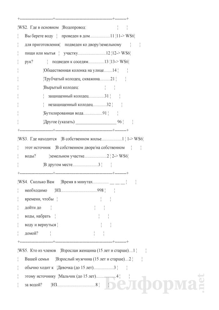 Вопросник домохозяйства (Форма 1-дх (мко-семья) (единовременная)). Страница 10