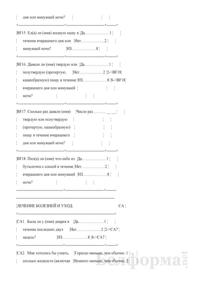 Вопросник о детях в возрасте до 5 лет (Форма 1-дх (мко-дети) (единовременная)). Страница 14