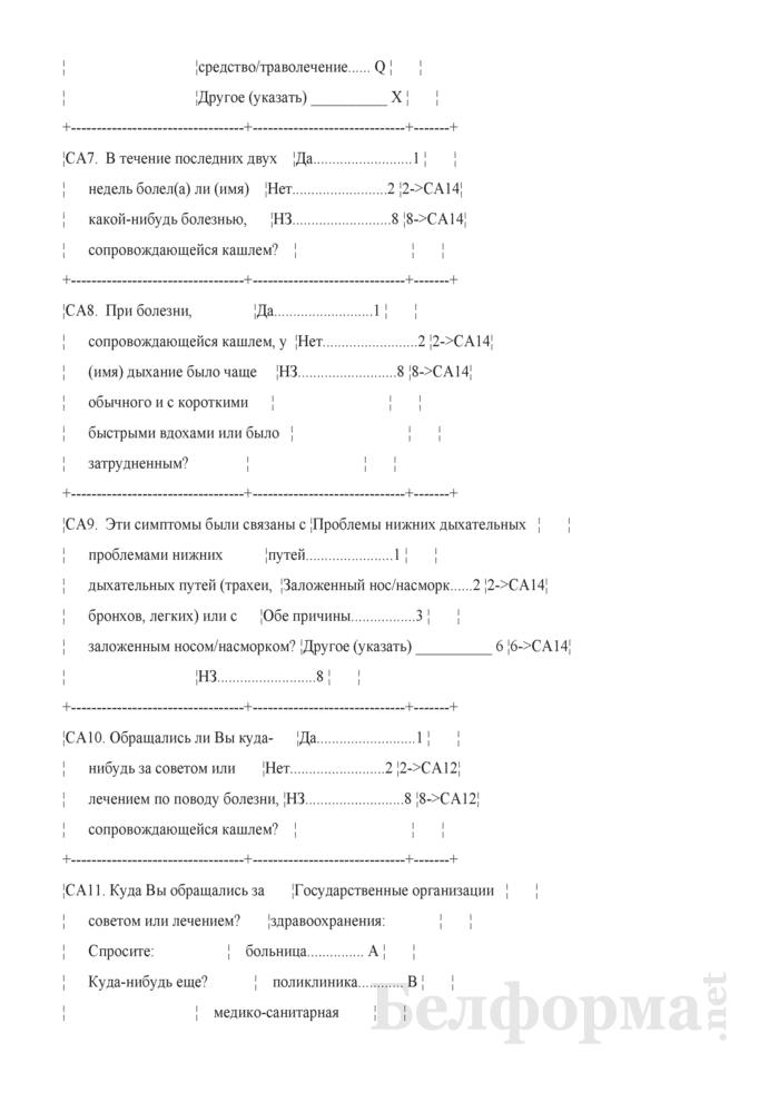 Вопросник о детях в возрасте до 5 лет (Форма 1-дх (мко-дети) (единовременная)). Страница 17