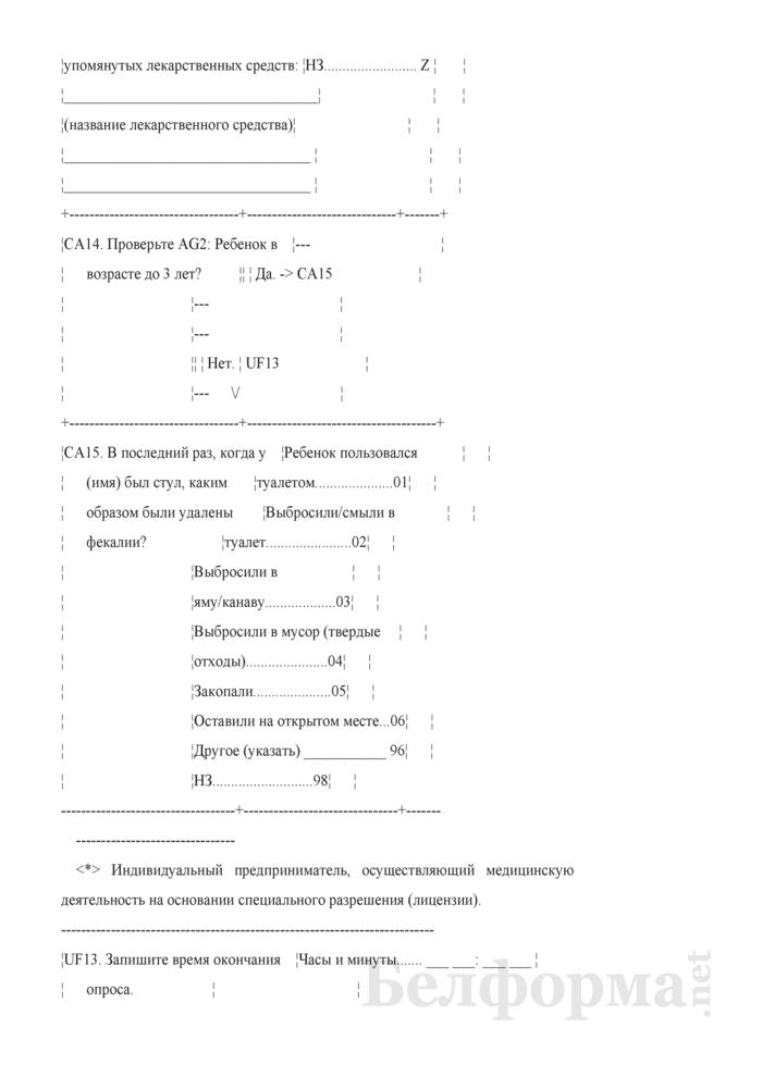 Вопросник о детях в возрасте до 5 лет (Форма 1-дх (мко-дети) (единовременная)). Страница 19
