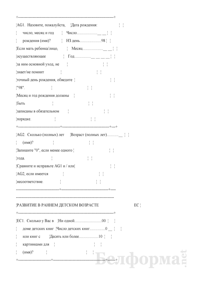 Вопросник о детях в возрасте до 5 лет (Форма 1-дх (мко-дети) (единовременная)). Страница 4