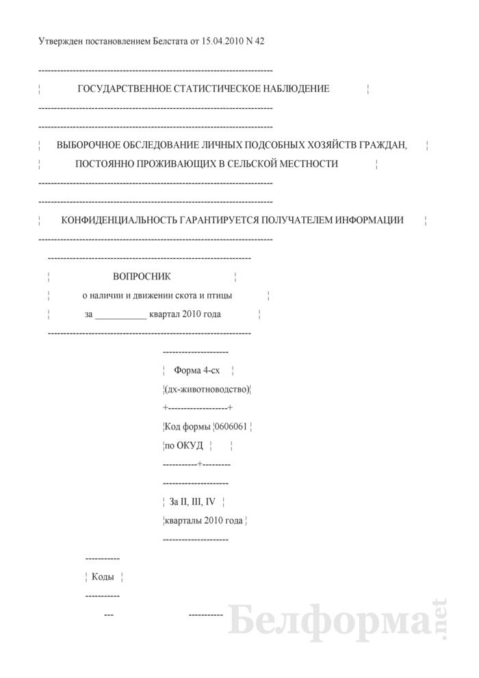 Вопросник о наличии и движении скота и птицы (Форма 4-сх (дх-животноводство) (за II, III, IV кварталы 2010 года)). Страница 1