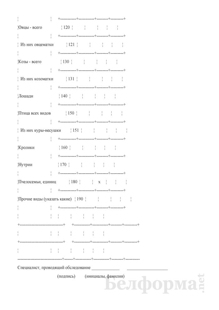 Вопросник о наличии и движении скота и птицы (Форма 4-сх (дх-животноводство) (за II, III, IV кварталы 2010 года)). Страница 5