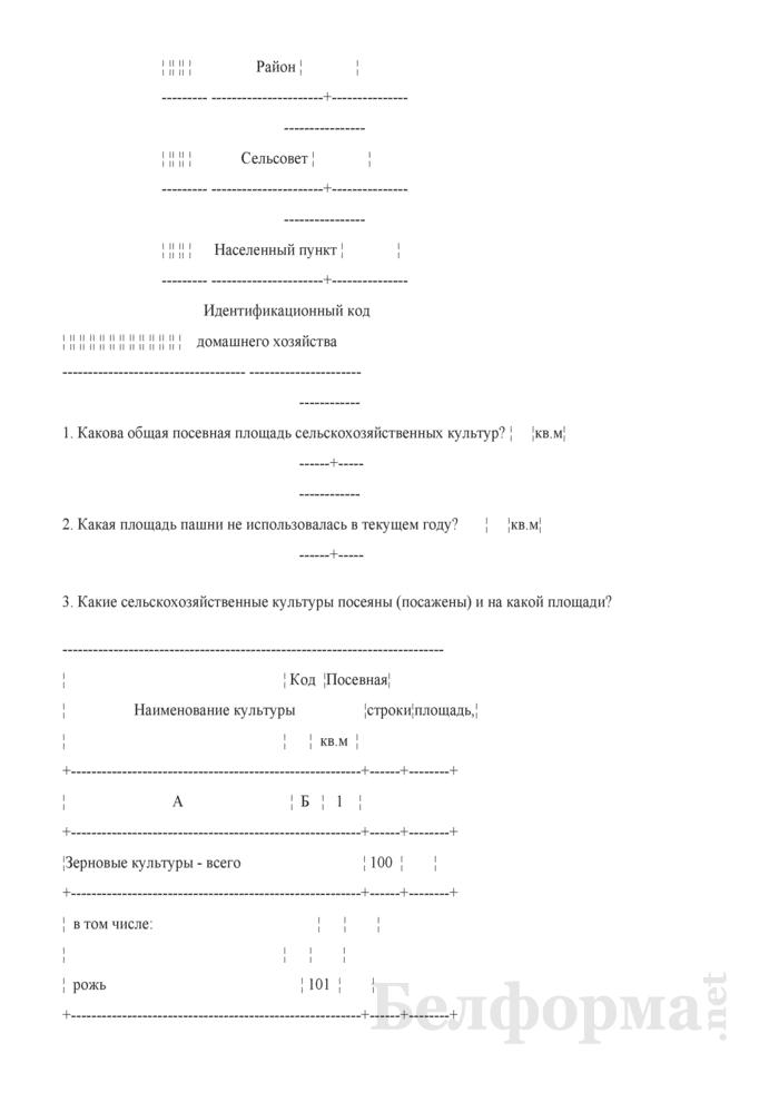 Вопросник о посевных площадях сельскохозяйственных культур (Форма 1-сх (дх-площади) (1 раз в год), код формы по ОКУД 0617411). Страница 2