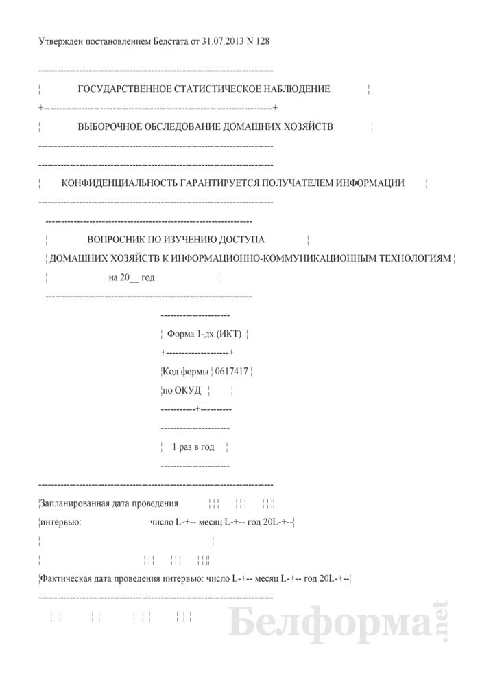 Вопросник по изучению доступа домашних хозяйств к информационно-коммуникационным технологиям (Форма 1-дх (ИКТ) (1 раз в год), код формы по ОКУД 0617417). Страница 1
