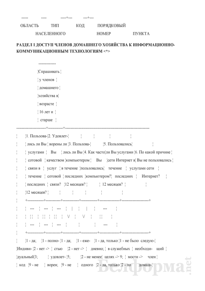 Вопросник по изучению доступа домашних хозяйств к информационно-коммуникационным технологиям (Форма 1-дх (ИКТ) (1 раз в год), код формы по ОКУД 0617417). Страница 2