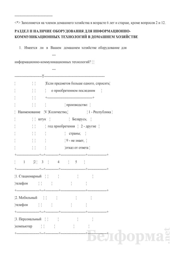 Вопросник по изучению доступа домашних хозяйств к информационно-коммуникационным технологиям (Форма 1-дх (ИКТ) (1 раз в год), код формы по ОКУД 0617417). Страница 9