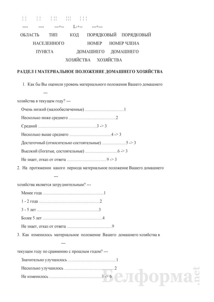 Вопросник по изучению уровня благосостояния домашних хозяйств (Форма 1-дх (благосостояние) (1 раз в год), код формы по ОКУД 0617410). Страница 2
