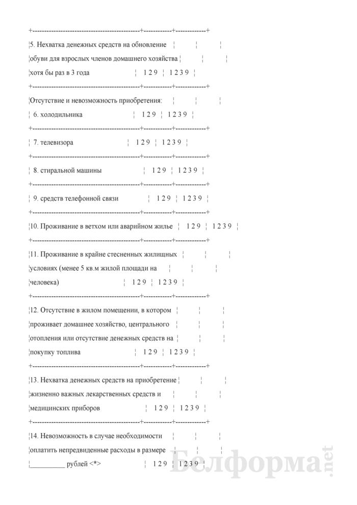 Вопросник по изучению уровня благосостояния домашних хозяйств (Форма 1-дх (благосостояние) (1 раз в год), код формы по ОКУД 0617410). Страница 8