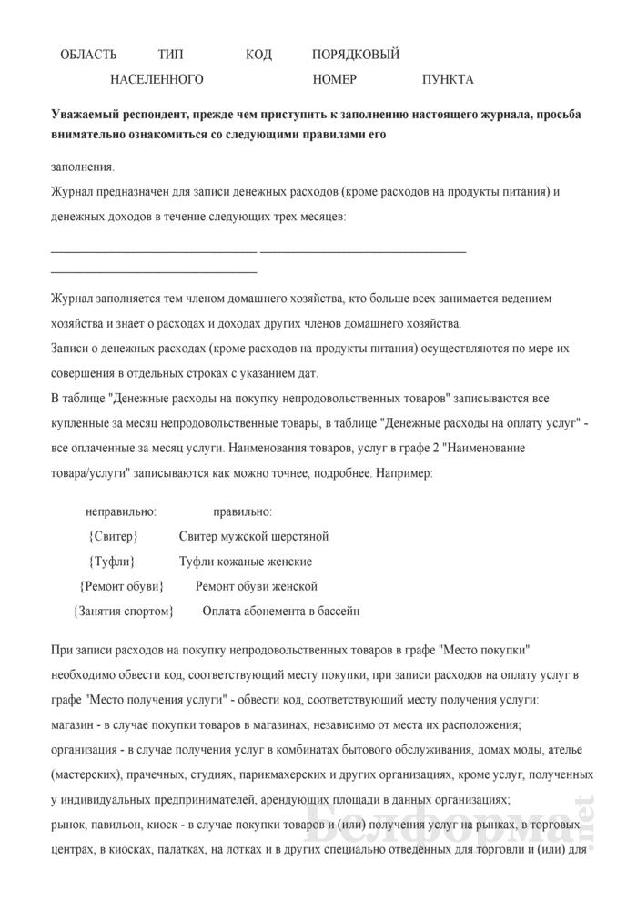 Журнал ежеквартальных расходов и доходов (Форма 4-дх (журнал) (квартальная)). Страница 2